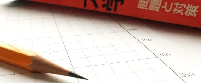 赤本と鉛筆