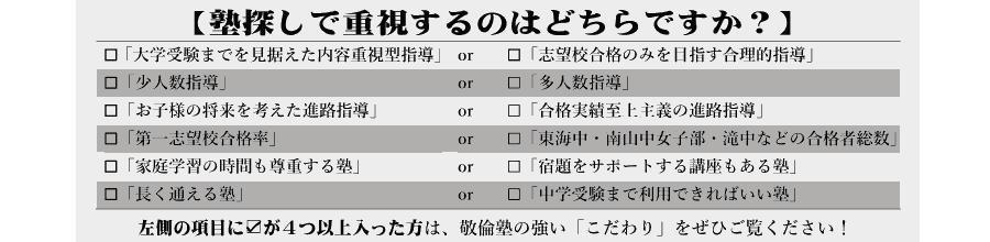 敬倫塾私立中学受験科 塾探しで重視するのはどちら?