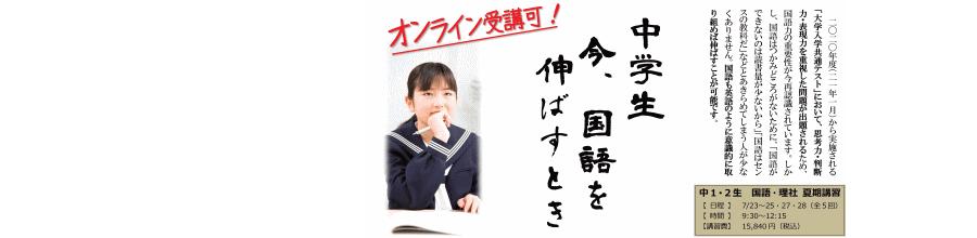 中1・2夏期講習  国語「戦略的読解と国語表現」